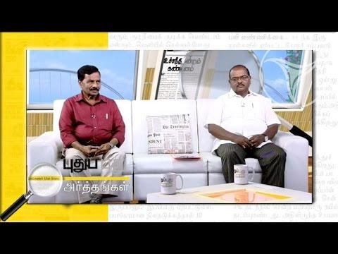 Puthu Puthu Arthangal (13/05/2015)