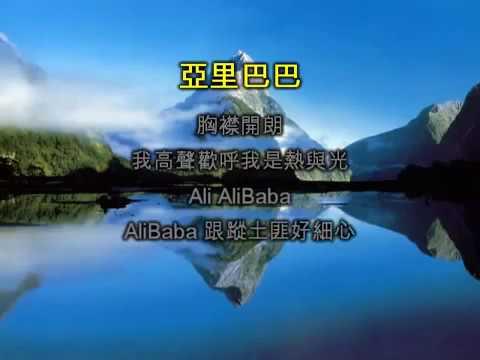 Ali Alibaba by Ah Lam 林子祥