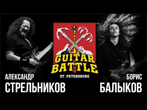GUITAR BATTLE #8 Стрельников Vs Балыков