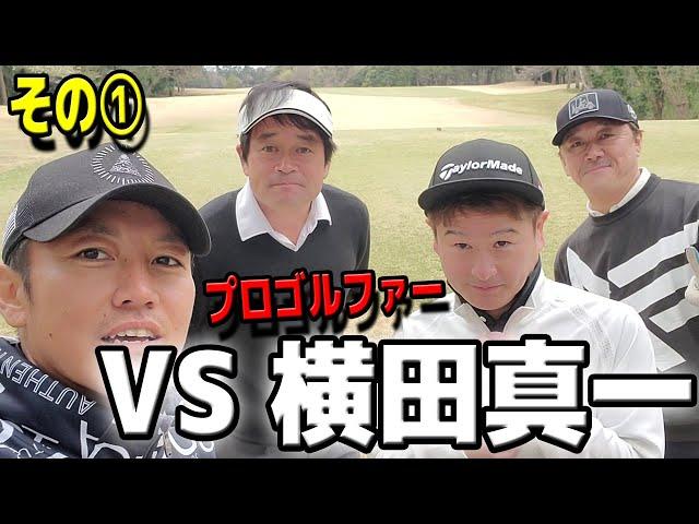 【VSプロゴルファー横田真一①】あうさんを含めた3人でプロに挑戦!【ゴルピroomコラボ企画】