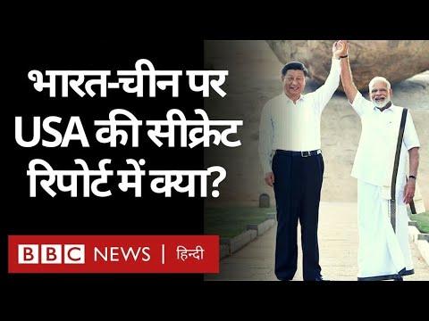 India-China के बारे में USA की Secret Report में ऐसा क्या लिखा है जिससे चीन ख़फ़ा हुआ? (BBC Hindi)
