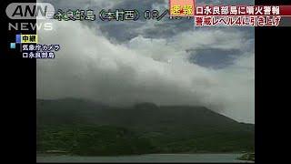 気象庁は15日午前に鹿児島県の口永良部島に噴火警報を出し、噴火警戒レ...