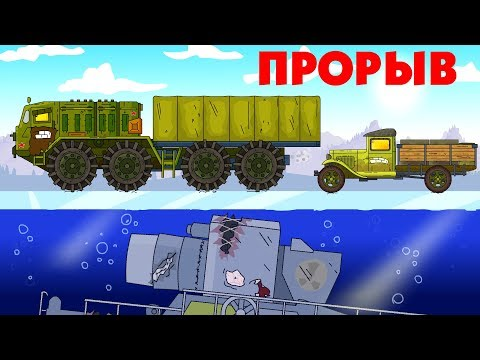 Операция Прорыв - Мультики про танки