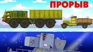 Операция Прорыв   Мультики про танки