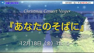 2020 沖縄三育中学校 クリスマスコンサート