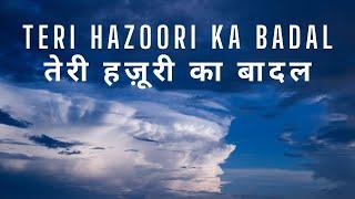 Teri Hazoori Ka Badal| Hindi Christian Jesus Song Mp3 Free Download | Masihi Ghazal Gospel Geet 2020
