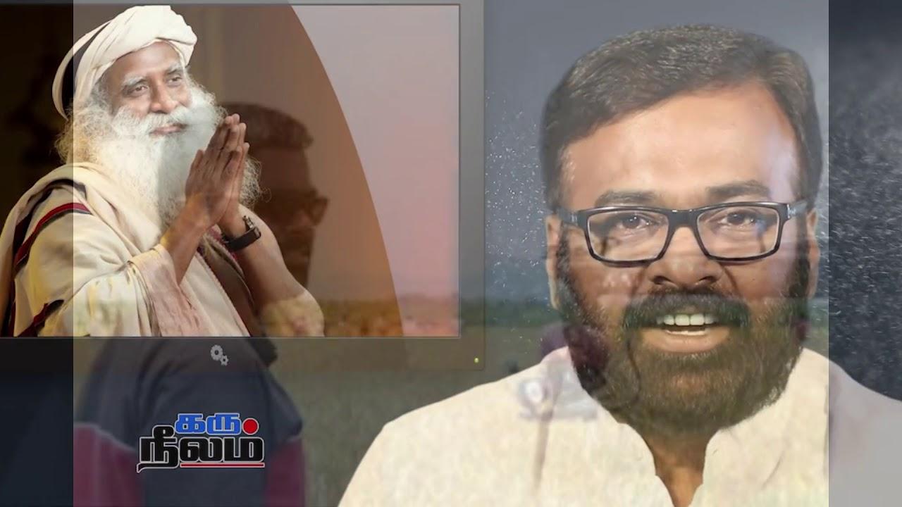 Was Karu Palaniappan true in his arguments against Isha? கரு பழனியப்பன் பேசியது உண்மையா, உளறலா?