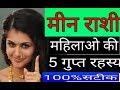 मीन राशि महिलाओ का 5 रहस्य ||meen rashifal horoscope || meen rashi 2018,meen rashifal in hindi