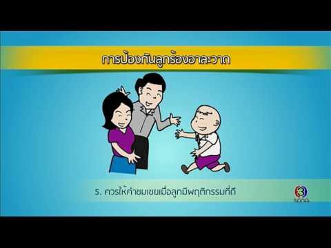 ย้อนหลัง Health Me Please | ลูกร้องอาละวาด ตอนที่ 5 | 11-08-60 | Ch3Thailand