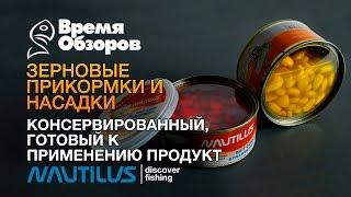 Консервированные зерновые прикормки, насадки и меласса Nautilus. Обзор со вскрытием.