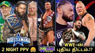 CM Punk ச தன ய ம ற யட க க ம Roman Reigns RK BRO வ ன ப த ய த ட டம Asuka Nia Jax WWT