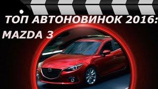 видео Новинки авто 2014 - описание, технические характеристики и фото новинок