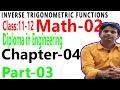 Mathematics 02 Inverse Circular Function Part 03 বিপরীত বৃত্তীয় ফাংশন  পর্ব  ০৩ 