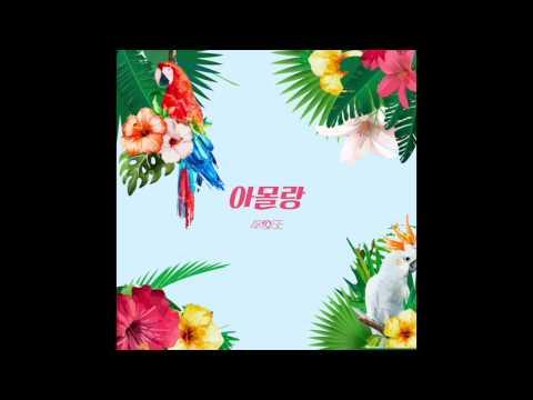 <아몰랑> 디지털 싱글 / 25 Jun, 2015