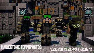 Minecraft сериал: Нашествие Террористов 2 сезон 12 серия (часть 1)