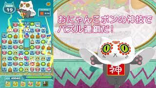 パズルアプリ「おにゃんこポンポン」PV