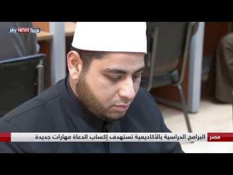 مصر.. أكاديمية تدريب الدعاة الجديدة تهدف لمواجهة ظاهرة العنف والإرهاب  - نشر قبل 5 ساعة