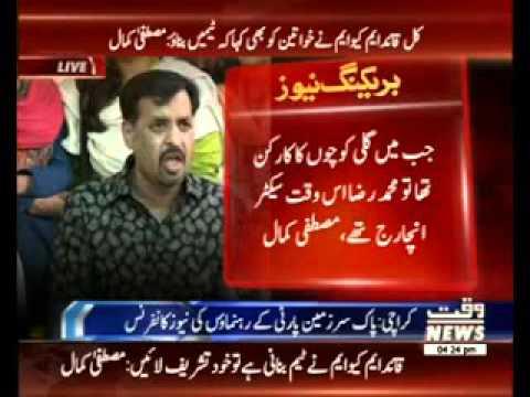 Mustafa Kamal Press Conference 11 April 2016
