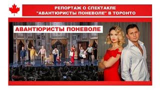 ТВ. Специальный репортаж о комедии «Авантюристы поневоле»