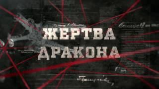 Жертва дракона (HD) - Вещдок - Интер