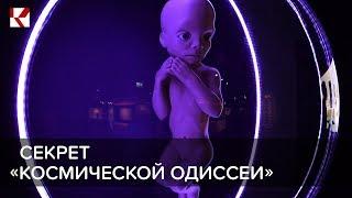 """Раскрыт секрет фильма """"Космическая одиссея"""""""