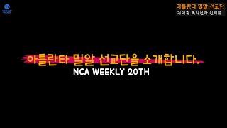 NCA Weekly #20 아틀란타 밀알 선교단을 소개합니다