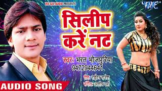 Bharat Bhojpuriya का सुपर हिट गाना 2018 Silip Kare Nut Bindiya Bolawata Bhojpuri Hit Songs new