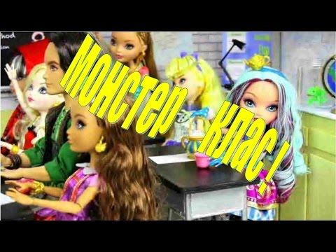видео: как сделать школьный класс  Монстер Хай