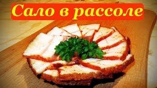 Рецепт сала в рассоле, домашнего приготовления.(Рецепт сала в рассоле, домашнего приготовления. Вкусно и проверенно! Вконтакте http://vk.com/alkofan1984 Рецепт сала..., 2014-03-16T09:37:21.000Z)