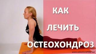 ►Как лечить остеохондроз - ЗДОРОВЫЙ ПОЗВОНОЧНИК за 2 недели!(, 2014-08-14T06:33:12.000Z)