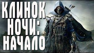 The Elder Scrolls Online КЛИНОК НОЧИ: НАЧАЛО