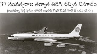 "Fake Story Of "" Lost Plane Landed After 37 Years "" Finally EXPOSED In Telugu 