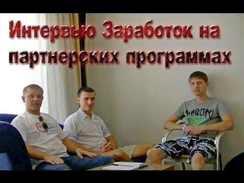 Интервью Заработок на партнерских программах (Евгений Вергус)