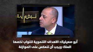 أبو صعيليك: الاهداف التنموية للنواب لخصها الملك ويجب أن تنعكس على الموازنة