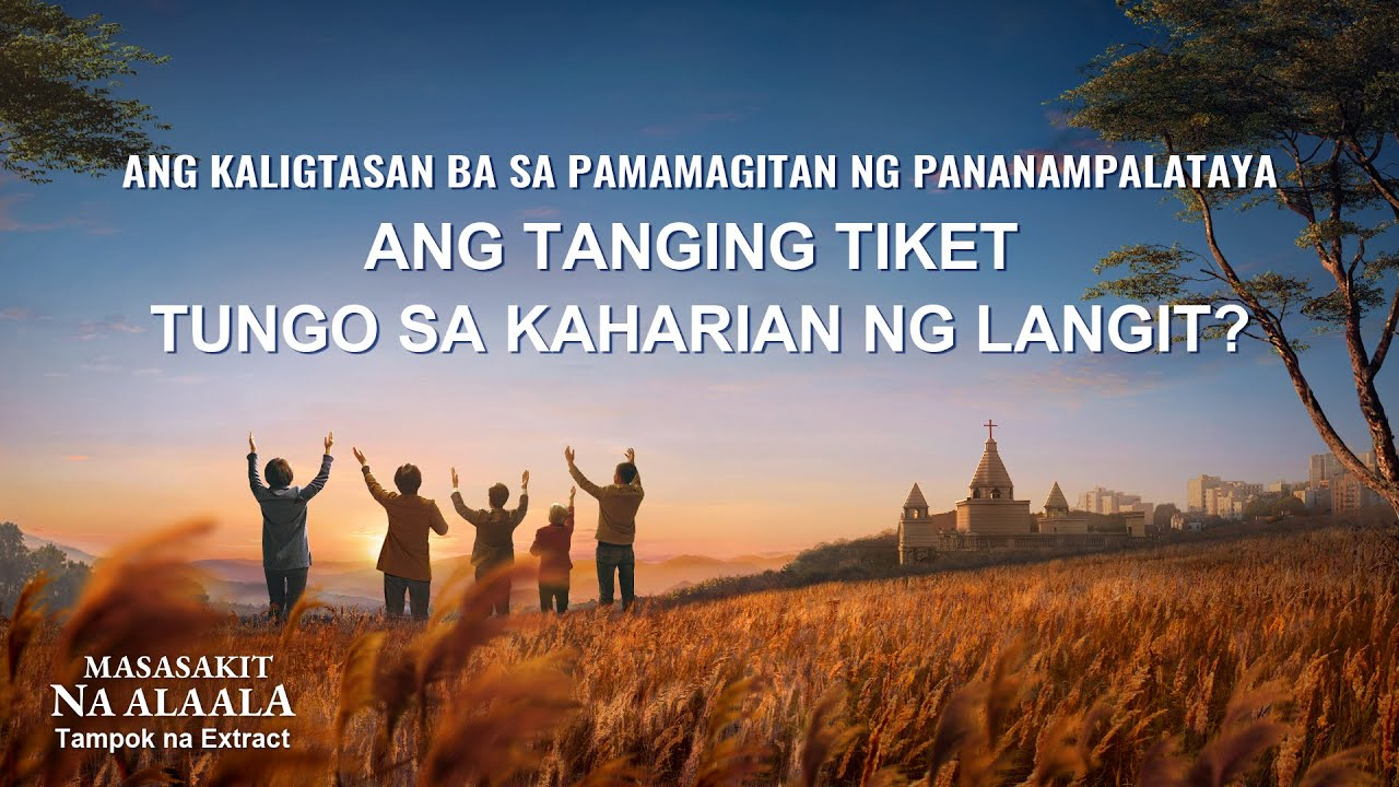 Isang Pagtatalo tungkol sa Kaligtasan at Pagpasok sa Kaharian ng Langit (1/6) - Masasakit na Alaala
