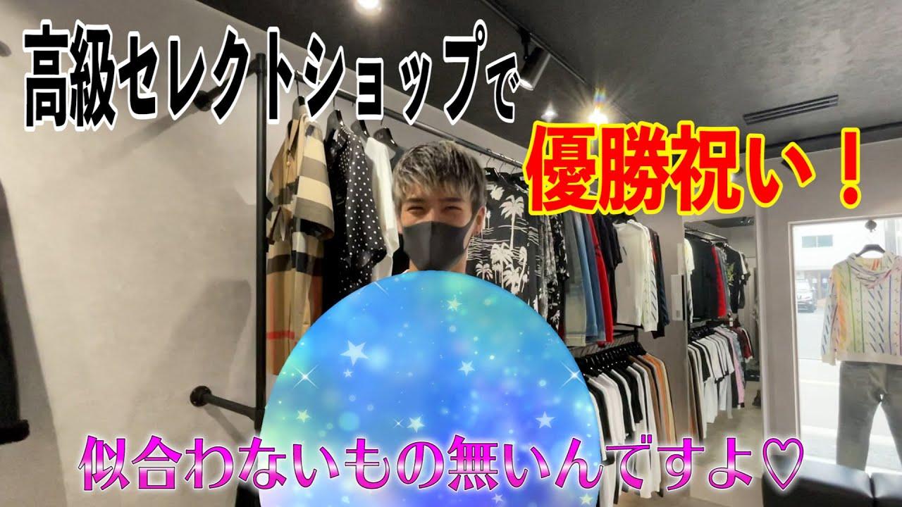 【祝!優勝】セレクトショップでお買い物!高級ブランド全身コーディネート
