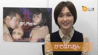 【かでなれおん】東海テレビ『幸せの時間』放送終了!!ありがとうございました!! かでなれおん 動画 23