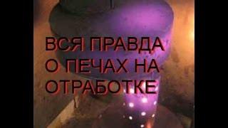 Печка на масле своими руками: создание конструкции (фото и видео)