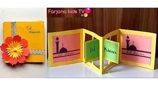 How to make Eid card / DIY Eid card
