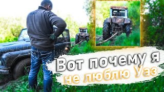 Ремонт УАЗа и первое бездорожье, трактор оказался рядом!!!