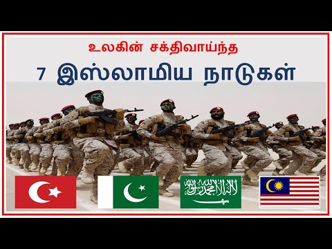 Top 7 Most Powerful Islamic Countries In The World   Tamil Zhi   Ravi
