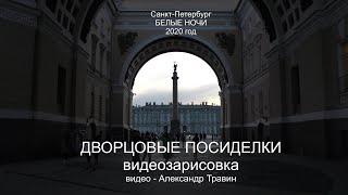 Дворцовые посиделки Белые ночи 2020 Видео Александр Травин арТзаЛ