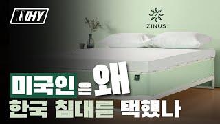 한국의 침대 '지누스'는 어떻게 미국인의 마음을 사로잡…