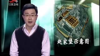 《经典传奇》中国奇境秘事大解密[超清版]