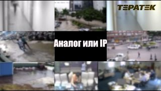 Как выбрать камеру для видеонаблюдения. Аналог или IP. Питание камер.(Какие видеокамеры лучше выбрать — ip-камеры или аналоговые, а может AHD ? Вообще, какую выбрать камеру для..., 2015-06-07T20:12:46.000Z)