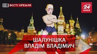 Хайпи Путіна, Вєсті Кремля, 16 серпня 2018