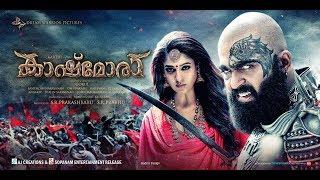 Kaashmora (2017) Official Trailer | Karthi, Nayanthara, Vivek