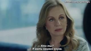 Kara Sevda   Черная любовь 69 серия 1 фрагмент анонс рус суб