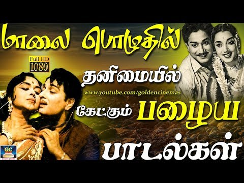மாலை பொழுதில் தனிமையில் கேட்கும் பழைய பாடல்கள்   EverGreen Tamil Old Songs.