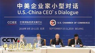 《中国财经报道》商务部:中方对美方释放善意的行为表示欢迎 20190912 17:00 | CCTV财经